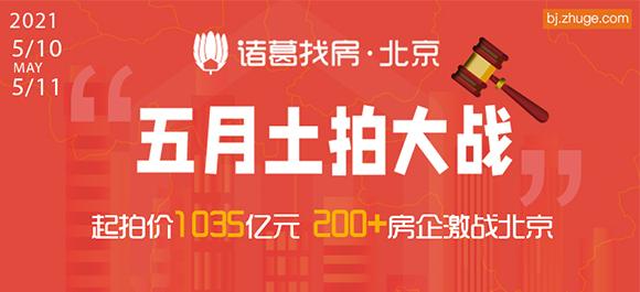 北京五月土拍大战终启!