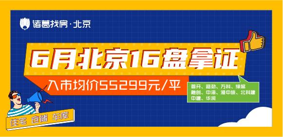 6月北京16盘拿证 均价5.5万/平