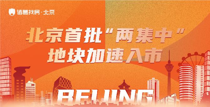 """北京首批""""两集中""""地块抢跑入市!"""