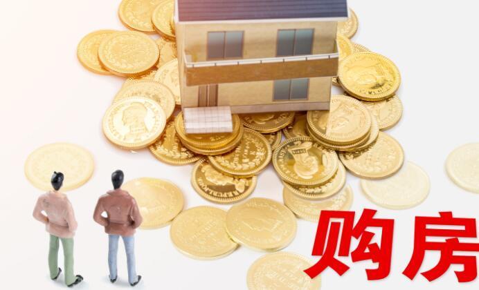 购房者遇上房企破产该怎么办?