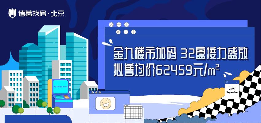 金九供应激增 32盘接力取证!